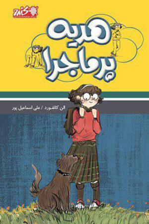 تصویر جلد کتاب هدیه پر ماجرا