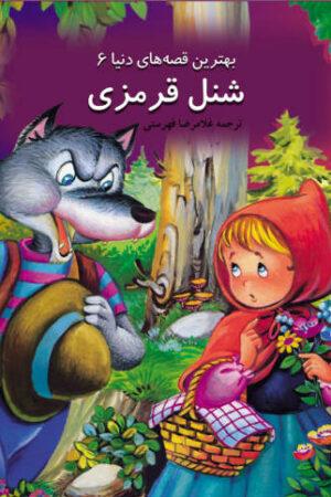 جلد کتاب شنل قرمزی