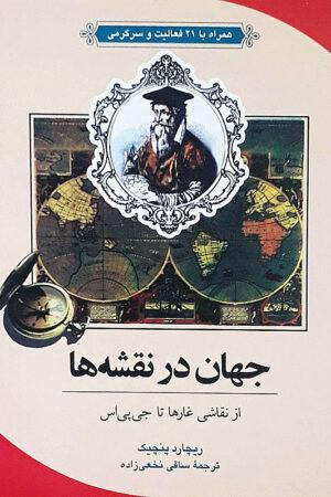 کتاب جهان در نقشه ها - لیبرنو
