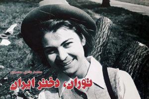 توران دختر ایران - توران میرهادی - لیبرنو