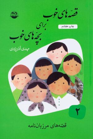 کتاب قصههای خوب برای بچههای خوب: قصههای برگزیده از مرزباننامه-لیبرنو