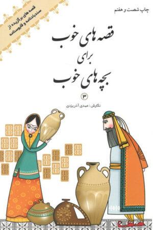 کتاب قصههای خوب برای بچههای خوب قصههای برگزیده از سندبادنامه و قابوسنامه-لیبرنو