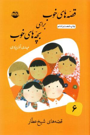 قصههای خوب برای بچههای خوب: قصههای برگزیده از آثار شیخ عطار - لیبرنو