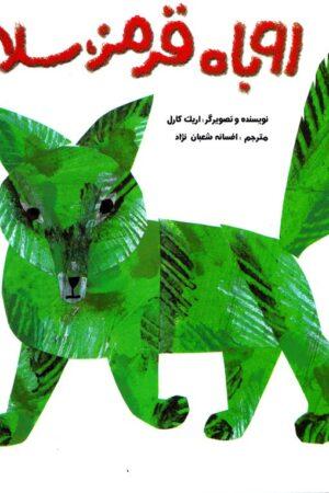 تصویر کتاب روباه قرمز سلام - لیبرنو
