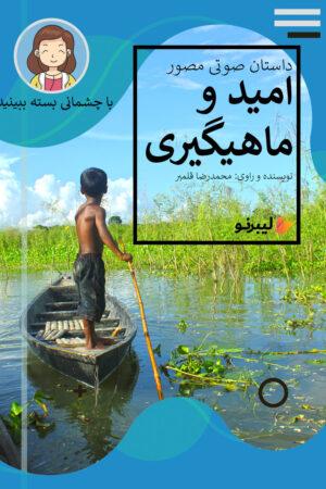 امید و ماهیگیری - لیبرنو