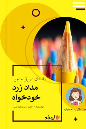 مداد زرد خودخواه - لیبرنو