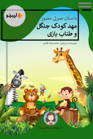 مهد کودک جنگل و طناب بازی - لیبرنو