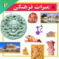 تصویر کتاب میراث فرهنگی2-لیبرنو