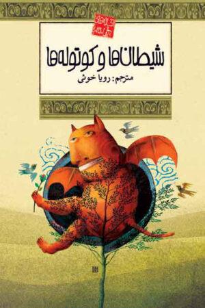 کتاب افسانههای ملل25 شیطانها و کوتولهها-لیبرنو