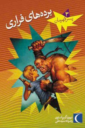 کتاب پسر قهرمان3 بردههای فراری-لیبرنو
