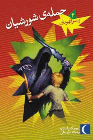 کتاب پسر قهرمان4 حملهی شورشیان-لیبرنو