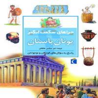 کتاب چراهای شگفتانگیز یونان باستان-لیبرنو
