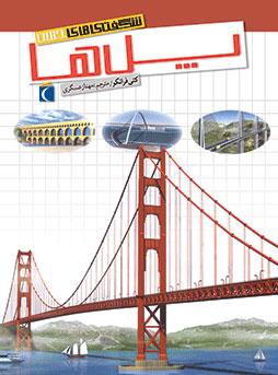 کتاب شگفتیهای جهان پلها-لیبرنو