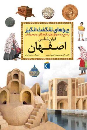 تصویر کتاب استان اصفهان-لیبرنو