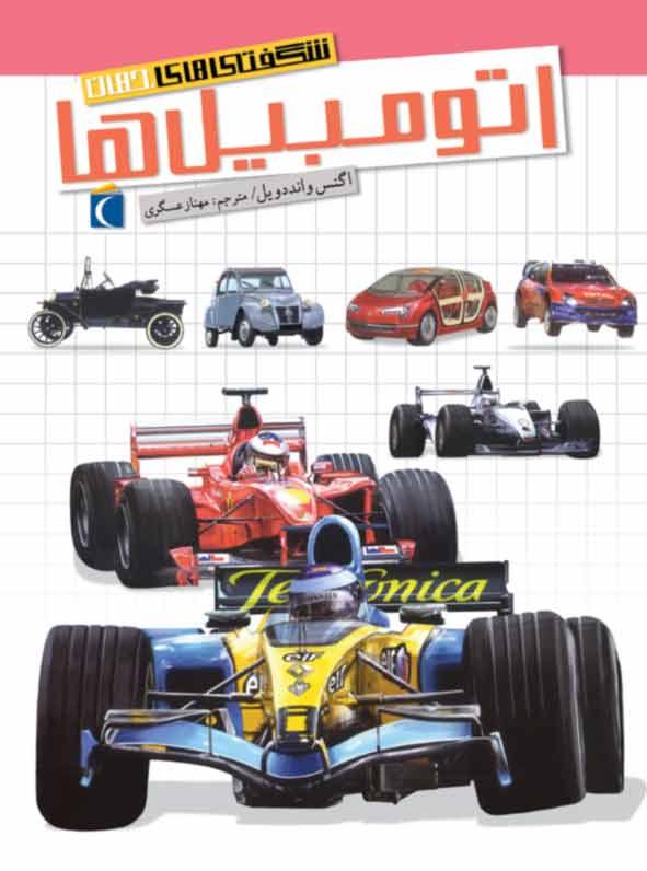 تصویر کتاب اتومبیلها-لیبرنو