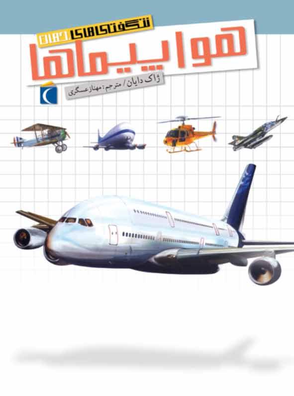 تصویر کتاب هواپیماها-لیبرنو