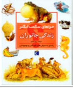 کتاب چراهای شگفتانگیز زندگی جانوران-لیبرنو