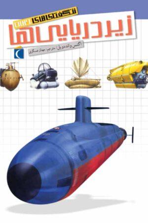 تصویر کتاب زیردریاییها-لیبرنو