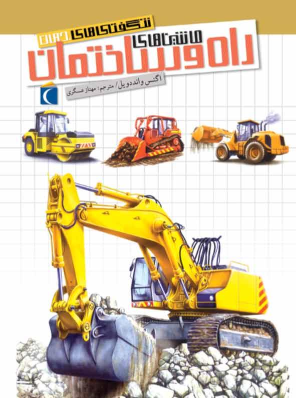 تصویر کتاب ماشینهای راه و ساختمان-لیبرنو