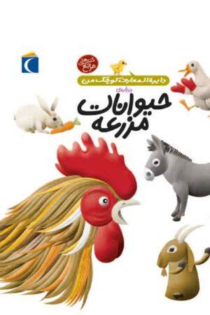 تصویر کتاب حیوانات مزرعه-لیبرنو