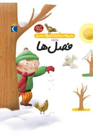 تصویر کتاب دایرةالمعارف کوچک من دربارهی فصلها-لیبرنو