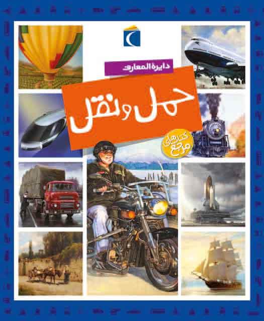 تصویر کتاب دایرةالمعارف حمل و نقل-لیبرنو