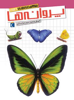کتاب شگفتیهای جهان پروانهها-لیبرنو
