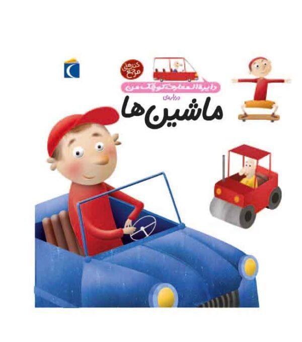تصویر کتاب دایرةالمعارف کوچک من دربارهی ماشینها-لیبرنو