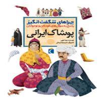 کتاب چراهای شگفتانگیز پوشاک ایرانی-لیبرنو