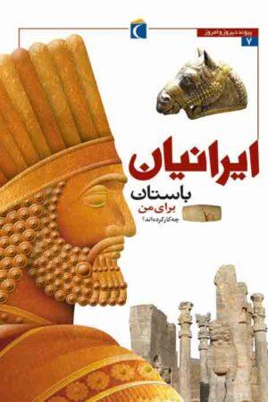 تصویر کتاب ایرانیان باستان برای من چه کردند-لیبرنو
