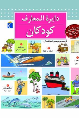 تصویر کتاب دایرةالمعارف کودکان-لیبرنو