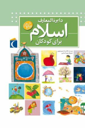 کتاب دایرةالمعارف اسلام برای کودکان-لیبرنو