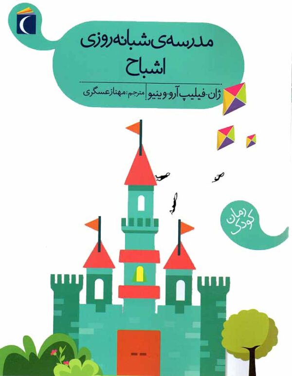 تصویر کتاب مدرسهی شبانهروزی اشباح-لیبرنو