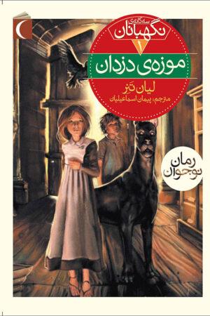 کتاب سهگانهی نگهبانان 1 موزهی دزدان-لیبرنو