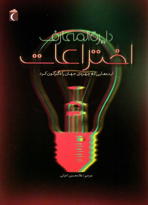تصویر کتاب اختراعات-لیبرنو