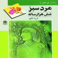 کتاب مرد سبز شش هزار ساله-لیبرنو