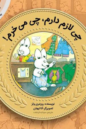 تصویر کتاب چی لازم دارم، چی میخرم-لیبرنو