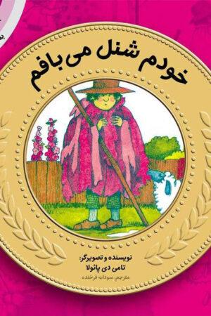 تصویر کتاب خودم شنل میبافم-لیبرنو