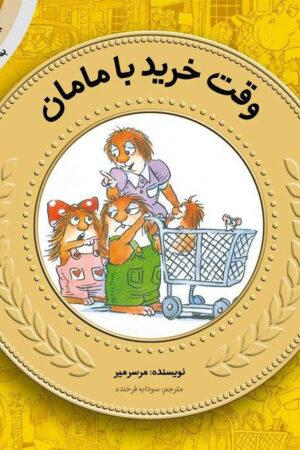 تصویر کتاب وقت خرید با مامان است-لیبرنو