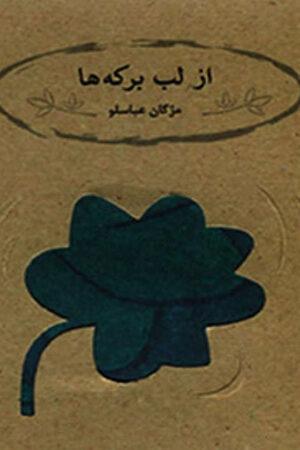 کتاب از لب برکهها-لیبرنو