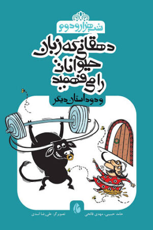 کتاب دهقانی که زبان حیوانات را میفهمید و دو داستان دیگر-لیبرنو