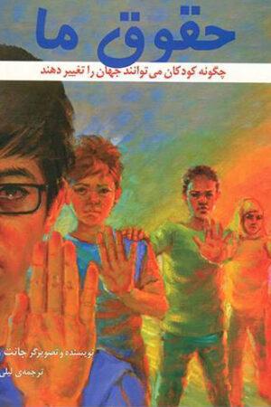 تصویر کتاب حقوق ما: چگونه کودکان میتوانند جهان را تغییر دهند-لیبرنو
