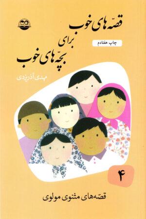 قصههای خوب برای بچههای خوب: قصههای برگزیده از مثنوی مولوی-لیبرنو