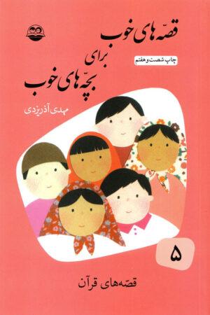 قصههای خوب برای بچههای خوب: قصههای برگزیده از قصههای قرآن - لیبرنو