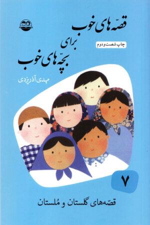 قصههای خوب برای بچههای خوب: قصههای برگزیده از گلستان و ملستان-لیبرنو