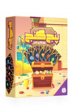 بازی پنج گنج-لیبرنو