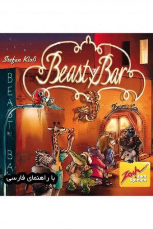 بازی کافه حیوانات-لیبرنو