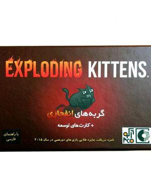 بازی گربههای انفجاری-لیبرنو
