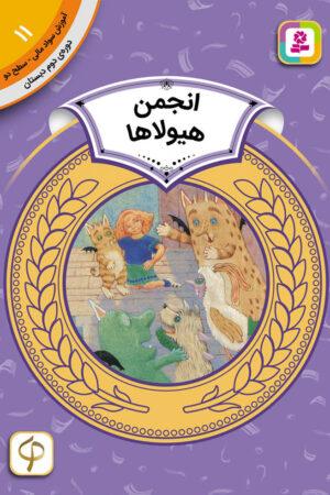 تصویر کتاب انجمن هیولاها-لیبرنو