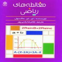 کتاب مغالطههای ریاضی-لیبرنو